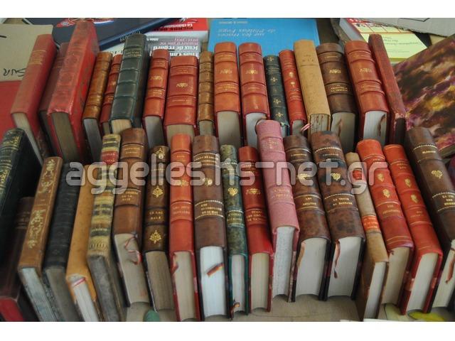 βιβλια παλια δερματινο εξωφυλλο
