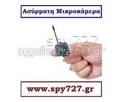 Ασύρματη Μικροκάμερα