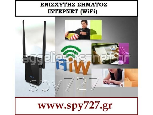 ΕΝΙΣΧΥΤΗΣ ΣΗΜΑΤΟΣ ΙΝΤΕΡΝΕΤ (WiFi)