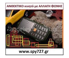 ΑΝΘΕΚΤΙΚΟ κινητό με ΑΛΛΑΓΗ ΦΩΝΗΣ