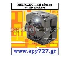 ΜΙΚΡΟΣΚΟΠΙΚΗ κάμερα με HD ανάλυση