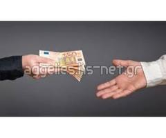 Ένας χριστιανικός σύλλογος προσφέρει δάνειο χρημάτων