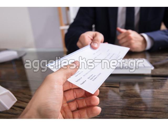Προσφορά δανείου μεταξύ μεμονωμένου σοβαρού και γρήγορου σε 48 ώρες