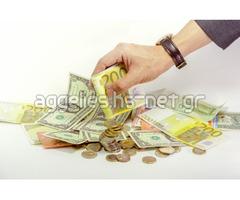 Προσφέρω δάνειο σε δύο ώρες