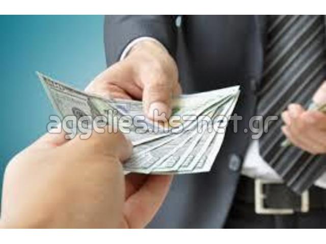 δάνειο σοβαρά χρήματα για εκείνο