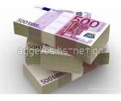 Γρήγορο δάνειο (RINOFINANCY@GMAIL.COM)