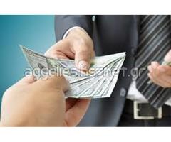 δανείου προσφέρουν σοβαρούς ιδιώτες