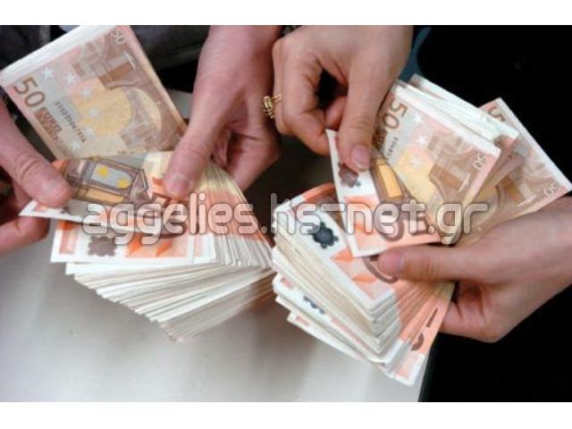 Αξιόπιστη και διαβαθμισμένη προσφορά δανείου