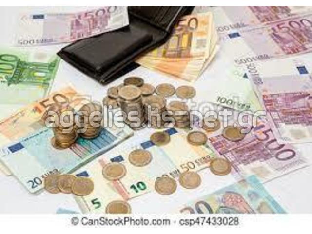 Προσωπικό Δάνειο, Επιχειρηματικό Δάνειο και πολλά άλλα