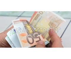 προσφορά δανείου μεταξύ ιδιωτικού ατόμου***elvirasika@gmail.com