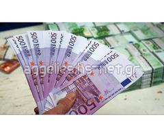 Επείγον και αξιόπιστο γρήγορο δάνειο