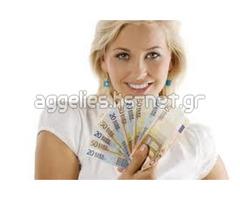 Πάρτε το επιθυμητό δάνειο σας σήμερα