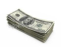 Χρειάζεστε ένα επείγον δάνειο
