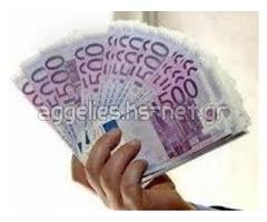Γρήγορο δάνειο από 1000 € έως 500.000.000 € σε 48 ώρες