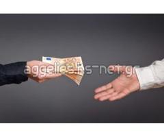 Προσφορά πίστωσης !! Επένδυση !! Πραγματοποίηση των έργων σας