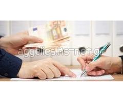 Χρηματοδότηση και άλλες χρηματοοικονομικές ανάγκες