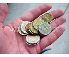 Τι μπορείτε να δανειστείτε με ευκολία