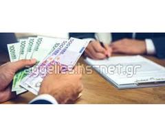 προσφορά δανείου και το δανεισμό χρημάτων