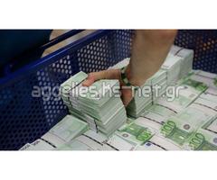 Δάνειο χρήματα στους ανθρώπους
