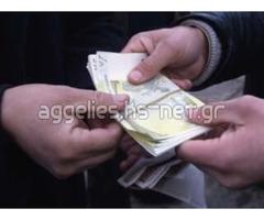 Προσφορά δανείου μεταξύ σοβαρού ατόμου