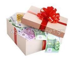 Σοβαρή προσφορά δανείου μεταξύ ατόμων για την περίοδο των διακοπών
