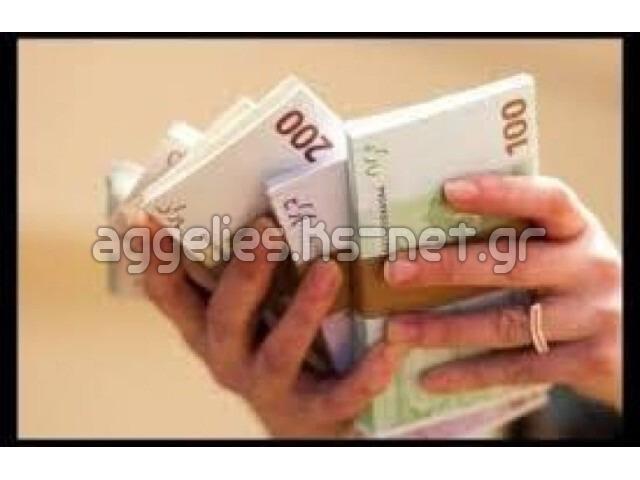 προσφορά δανείου μεταξύ ιδιώτη σοβαρά εντός 24 ωρών